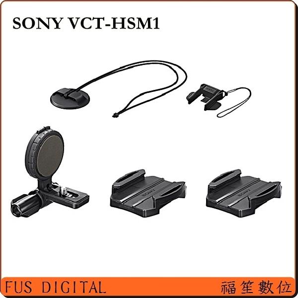 【福笙】SONY Action Cam VCT-HSM1 安全帽側邊固定座 頭盔側安裝套件