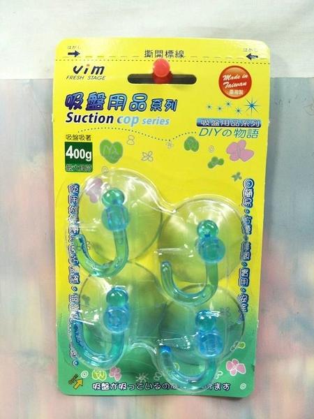 【台灣製- VIM 吸盤用品系列 4入吸盤塑膠勾】099974 掛鉤【八八八】e網購
