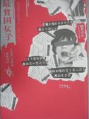 【書寶二手書T9/社會_KED】最貧困女子-不敢開口求救的無緣地獄_鈴木大介