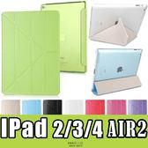 變形金剛 保護套 iPad 2 / 3 / 4 / iPad Air2 折疊 支架 透明 背蓋 平板 冰晶紋 保護殼 皮套 Air2