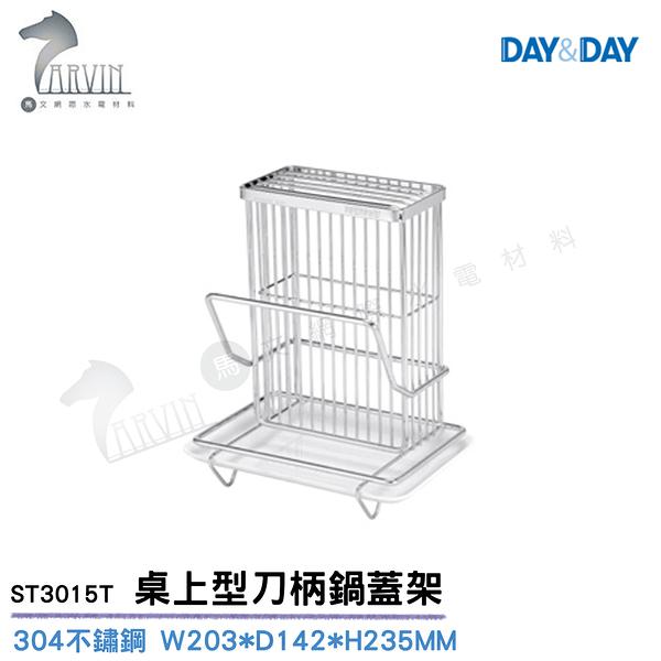 《DAY&DAY》不鏽鋼 桌上型刀柄鍋蓋架 ST3015T 廚房配件精品