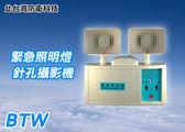 【北台灣防衛科技】*商檢字號:D3A742* 日本SONY CCD偽裝緊急照明燈針孔攝影機專賣店