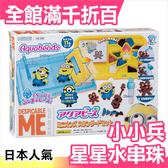 【AQ-S58】日本 EPOCH 創意 DIY 玩具 夢幻星星水串珠 小小兵 【小福部屋】