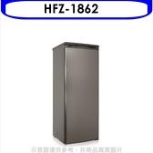 《結帳打9折》禾聯【HFZ-1862】188公升直立式冷凍櫃