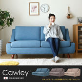 雙人沙發 CAWLEY考利日式圓潤雙人加大沙發-3色 / H&D東稻家居