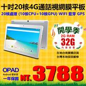 【3788元】最新台灣品牌20核10吋4G上網電話2G/32G視網膜面板OPAD平板電腦遊戲追劇遠端教學一年保