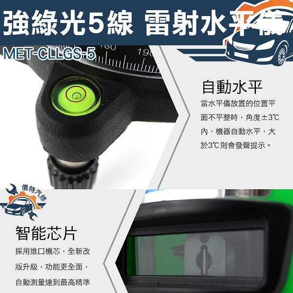 《儀特汽修》MET-CLLGS-5打線器 5線強光 裝潢驗屋必備 新屋 附腳架 工廠網購平台