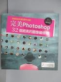 【書寶二手書T5/電腦_PKU】完美Photoshop32個絕美的圖像編修術_附光碟