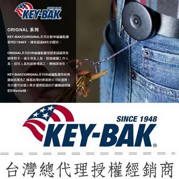 美國KEY BAK SECURE-A-Key極速安全鑰匙圈 (公司貨))# 0600-001