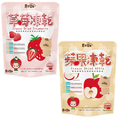 芽米寶貝 水果凍乾 12g 鮮果餅乾 芽米草莓凍乾 芽米蘋果凍乾 寶寶餅乾 副食品 YummyBaby 1 果乾