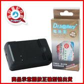 【電池王】FOR NOKIA BL-5C / BL5C / 6108 高容量配件組 (電池+充電器組) ☆特價免運☆