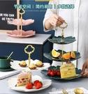 水果盤 現代網紅水果盤客廳家用輕奢風果盤陶瓷創意多層甜品台蛋糕點心盤 618購物節