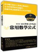 (二手書)警專入學考試-常用數學公式