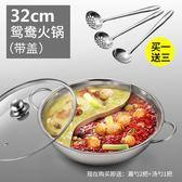 鴛鴦鍋火鍋盆電磁爐專用不銹鋼火鍋鍋加厚家用小湯鍋大容量 亞斯藍