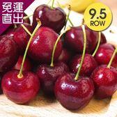 愛上水果 現貨-【愛上水果】冬季珍貴9.5ROW智利櫻桃原裝箱*1箱(5kg/28-30mm)【免運直出】