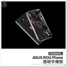 ASUS ROG Phone ZS600KL 透明手機殼 防摔殼 輕薄 TPU 軟殼 全包邊 保護殼 透明殼