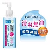 肌研極潤保濕卸粧液200ml