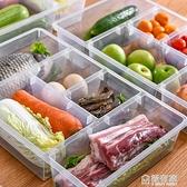 冰箱收納盒分隔保鮮食物保鮮盒分格廚房保鮮盒專用食品收納盒子 全館鉅惠