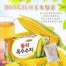 韓國DONGSUH 玉米鬚茶15包入