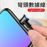 USAMS Lightning 數據線 彎頭 蘋果充電線 智能斷電 呼吸燈 iPhone L型傳輸線 手遊專用 編織線