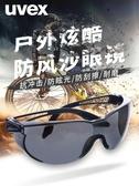 德國UVEX防風眼鏡男護目鏡防塵防風沙騎行太陽摩托車勞保墨鏡眼鏡