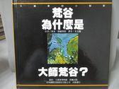 【書寶二手書T1/藝術_WDT】梵谷為什麼是大師梵谷?_朱孟勳, 理查.穆爾博格