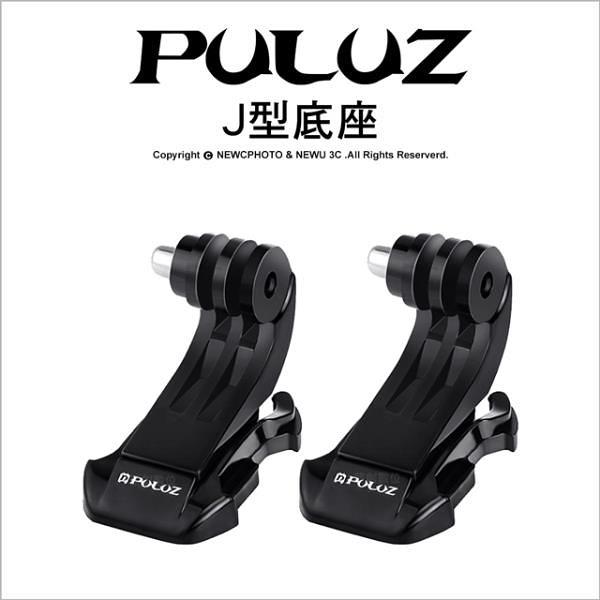 【南紡購物中心】[PULUZ]胖牛 PU20 Gopro 運動相機 J型底座(2入)