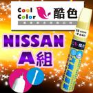 NISSAN 裕隆汽車專用-A組,酷色汽...