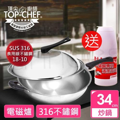 [24hr-現貨快出] 頂尖廚師 鍋子 廚房器具 MIT 316 七層 複合金 不鏽鋼 炒鍋 34公分 單耳 可用電磁爐