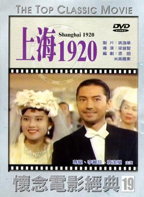 上海1920 DVD 尊龍/李麗珍