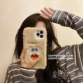蘋果手機殼毛絨可愛表情適用iphone12pro max蘋果11手機殼x/xs女7/8plus冬xr 3C優購