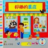 英國 Campbell 操作書 - Busy系列中文版?上人文化 / 動手拉拉書?好棒的書店