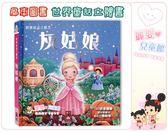 麗嬰兒童玩具館~風車圖書-3D視覺體驗-世界童話立體書(灰姑娘/小紅帽).讓故事繪本變成立體劇場