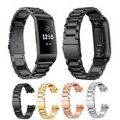 金屬錶帶 Fitbit Charge 3 錶帶 三株金屬 不鏽鋼 耐磨 耐高溫 實心精鋼 不褪色 手錶帶