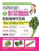(二手書)別再吃錯!跟著新菜醫師吃對食物不生病:日本破千萬人都在實踐的石原式..