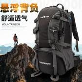 登山包雙肩男旅行包女防水多功能大容量背囊運動徒步戶外背包40L現貨清倉10-29