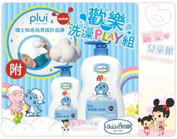 麗嬰兒童玩具館~貝恩 BAAN 歡樂洗澡PLAY組(泡泡香浴露1000ML*2罐 贈瑞士玩具)