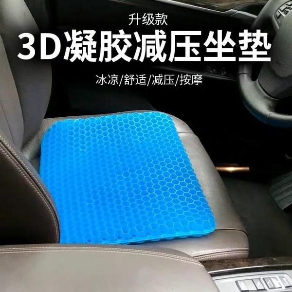 夏季坐墊蜂窩凝膠加厚汽車座墊辦公椅子透氣柔軟墊冰墊學生涼墊子 快速出貨