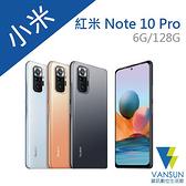 【贈自拍棒+摺疊支架+觸控筆】Xiaomi 紅米 Note 10 Pro (6G/128G) 6.67吋 智慧型手機【葳訊數位生活館】