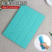 iPad 2 3 4 Air Air2 平板皮套 智慧休眠 Y折支架 磁吸 三折 防摔 矽膠套 保護套 簡約 平板套 保護殼