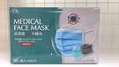 口罩 醫用口罩 顏色隨機 50入/盒 成人口罩 台灣製造 Medical Face Mask 【艾保康】