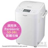 日本代購 空運 2019新款 Panasonic 國際牌 SD-SB1 麵包機 製麵包機 20種自動MENU