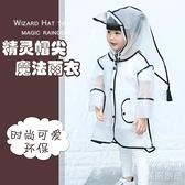 兒童雨衣男女學生幼兒園2歲小孩透明防水雨披1-6小童可愛寶寶雨衣 優尚良品