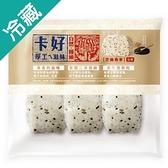 卡好饅頭芝麻燕麥饅頭540G/包【愛買冷藏】