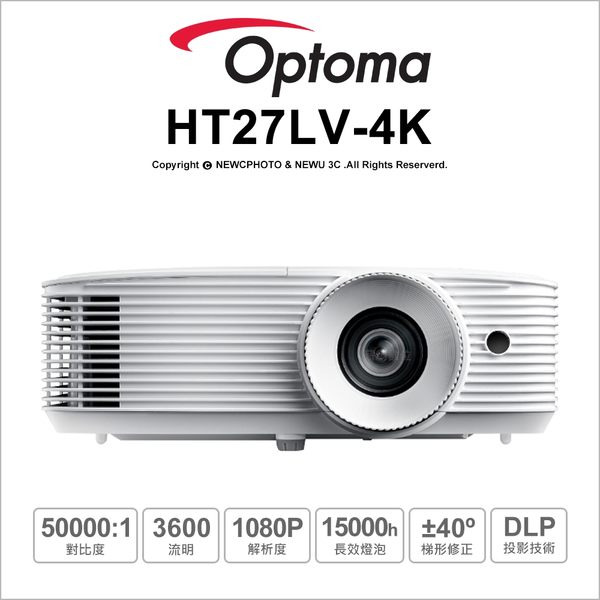 Optoma 奧圖碼 HT27LV-4K 旗艦家庭娛樂 投影機 支援4K撥放 3600流明 公司貨★可刷卡★薪創數位