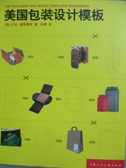 【書寶二手書T8/設計_YGZ】美國包裝設計模板_[美]盧克‧赫里奧特,  朱婕