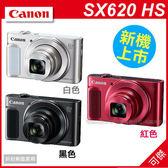 可傑  Canon  Powershot  SX620 HS  SX620HS 公司貨 內置光學穩定器 Full HD短片  WIFI傳輸