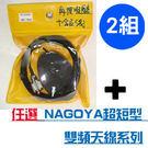 (2組)超強力吸鐵天線座 45度斜角 磁鐵吸盤座+NAGOYA超短型室外天線【1.5D銀線5.5M + 雙頻天線】