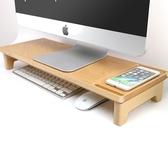 螢幕架 電腦顯示器屏幕增高架實木底座桌面鍵盤置物架收納支架架子加高jy【快速出貨八折下殺】