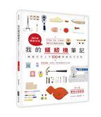 (二手書)我的縫紉機筆記:機縫完全上手100個關鍵技巧全解(2016暢銷改版)
